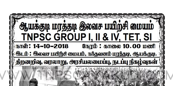 TNPSC GROUP I II & IV TET SI MODEL QUESTION 14-10-2018
