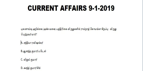Current Affairs 9-1-2019