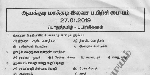 TNPSC  TAMIL MODEL QUESTION 27-01-2019