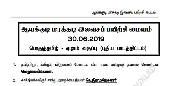TNPSC GENERAL TAMIL 45 IMPORTANT NOTES 30-06-2019