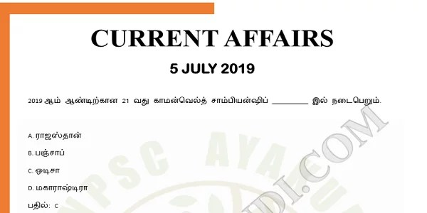 Current Affairs 5 July 2019