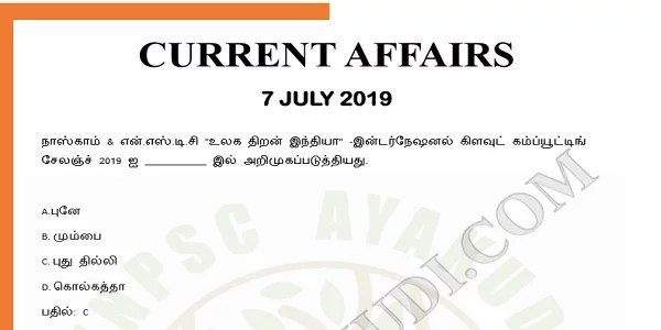 Current Affairs 7 July 2019