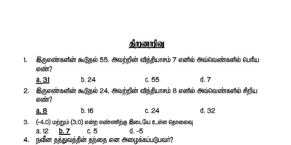 TNPSC GROUP IV APTITUDE MODEL TEST 1 WITH ANSWER DOWNLOAD