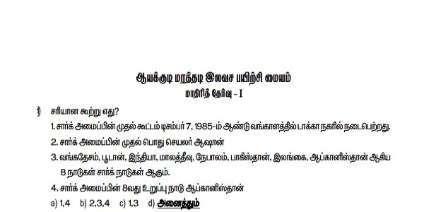 TNPSC GROUP IV MODEL TEST 1 WITH ANSWER DOWNLOAD