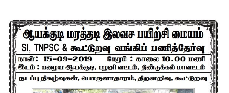 Important Co Operative Laws Hints 15-09-2019