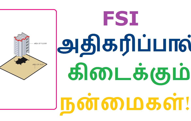 FSI அதிகரிப்பால் கிடைக்கும் நன்மைகள்