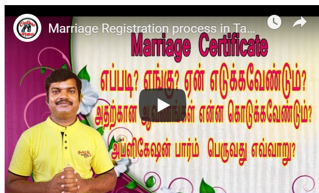 Marriage Registration process in Tamil