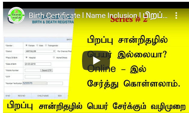 Birth Certificate Name Inclusion