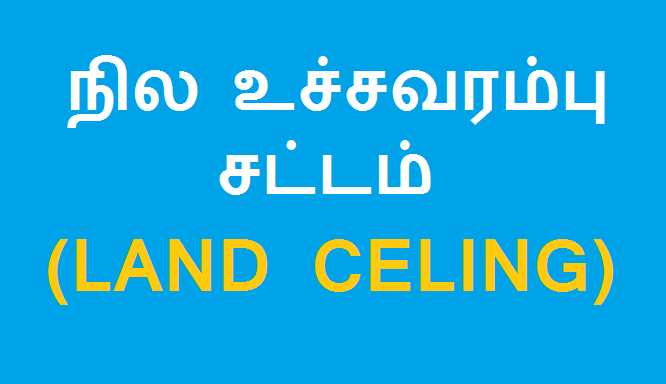 LAND CELING IN TAMILNADU