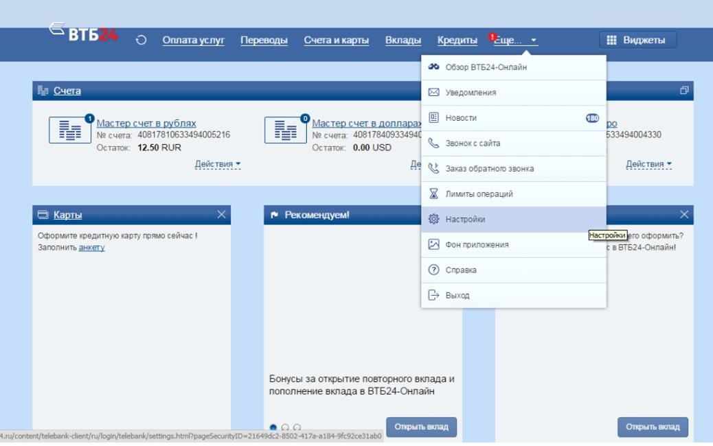 втб 24 личный кабинет вход в систему банк клиент онлайн рассчитать кредит на покупку жилья в беларусбанке на 10 лет