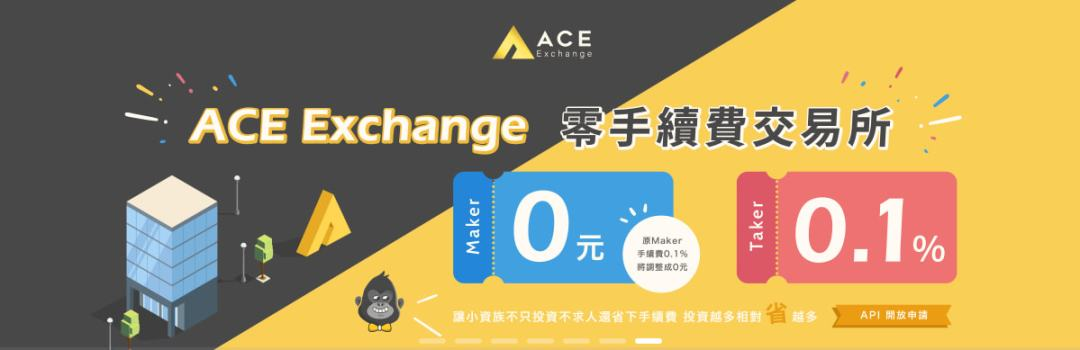 ace-exchange-how-to-use-13