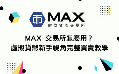 MAX 交易所怎麼用?虛擬貨幣新手視角完整買賣教學