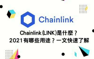 Chainlink(LINK)是什麼?2021有哪些用途?一文快速了解