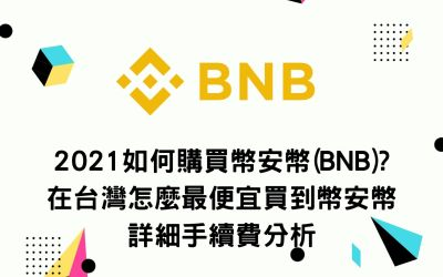 2021如何購買幣安幣(BNB)? 在台灣怎麼最便宜買到幣安幣詳細手續費分析