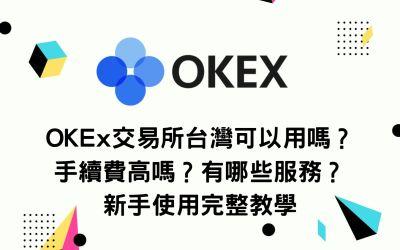 OKEx交易所台灣可以用嗎?手續費高嗎?有哪些服務?新手使用完整教學