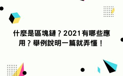 什麼是區塊鏈?2021有哪些應用?舉例說明一篇就弄懂!
