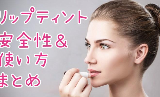 リップティント日本製まとめ