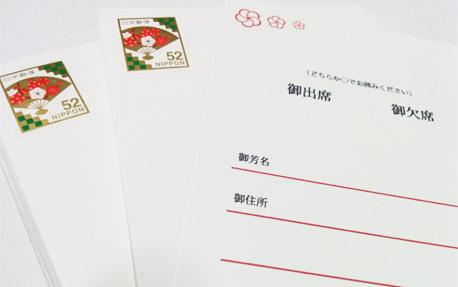 寿切手を貼る