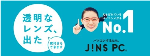 JINSPC logo