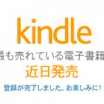 Amazon KindleFireは7〜8月に新型発売?