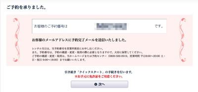 レンタカーならニッポンレンタカー ご予約番号発行 予約成立