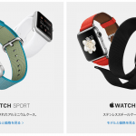 Apple Watchが軒並み品切れになっている やはり9月にモデルチェンジは確定か!