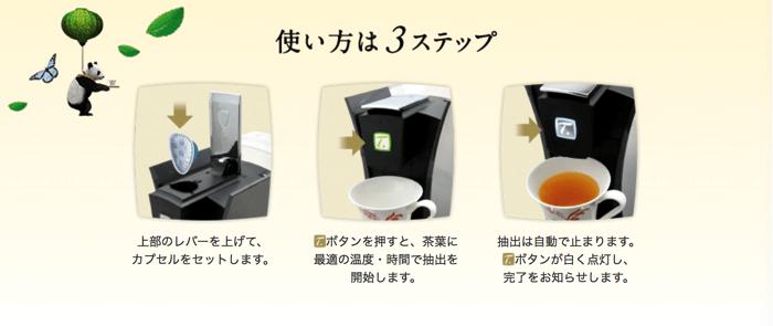 ネスレ お茶マシン
