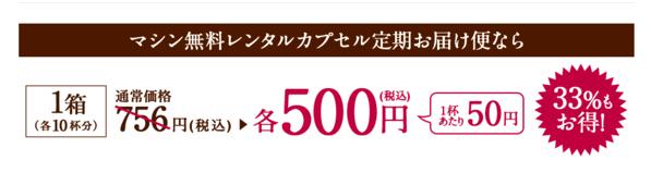 ネスレ お茶専用マシン