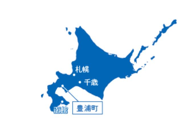 北海道豊浦町