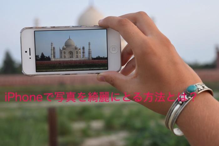 iPhoneで写真を綺麗にとる方法とは?