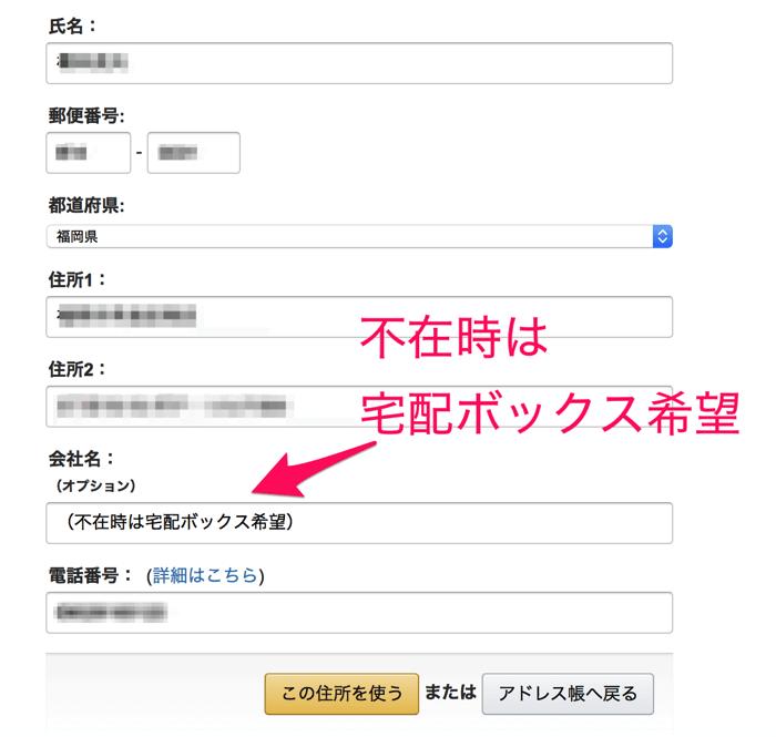 Amazon co jpレジ お届け先住所の変更
