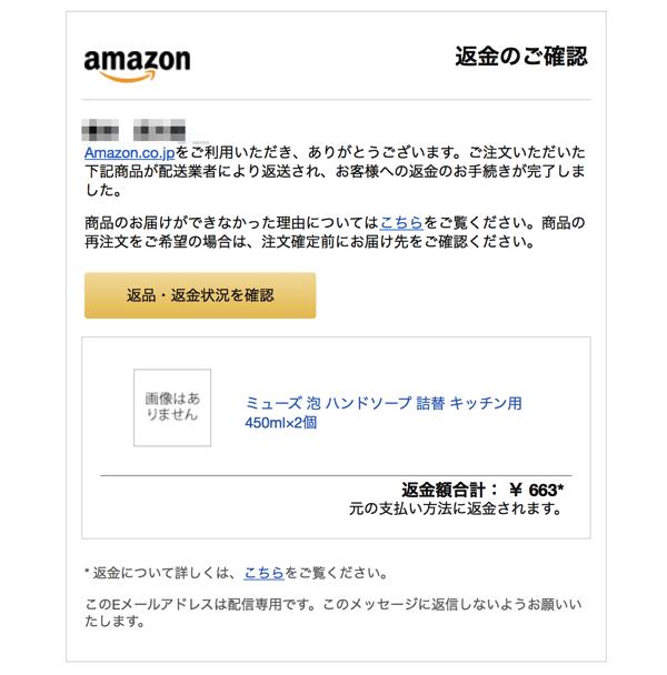 Amazonからの返金は配達がされなかったから
