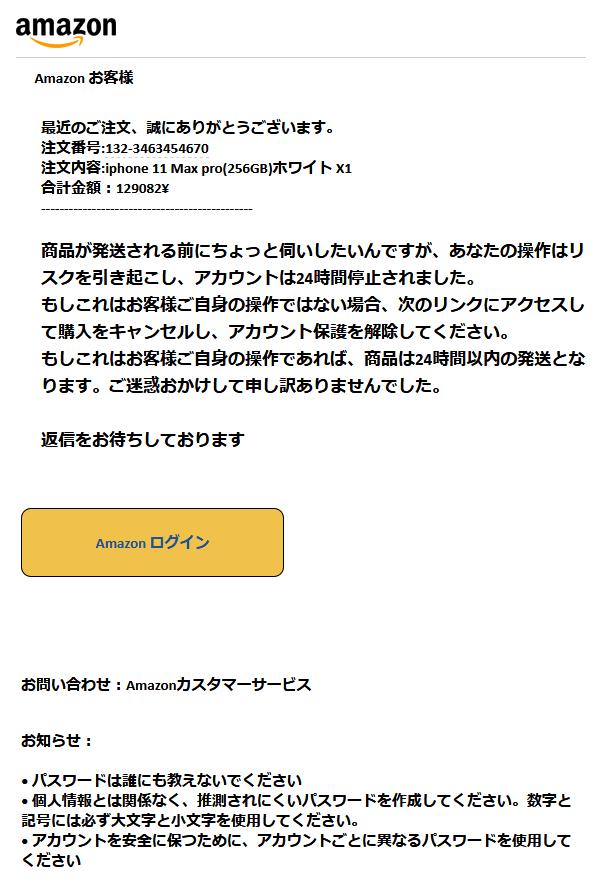 アマゾンを装った迷惑メール