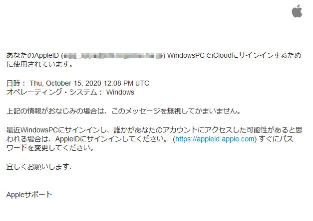アップルを装った詐欺メール