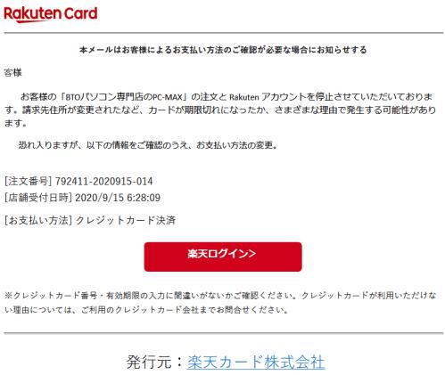 楽天 PC-MAX フィッシング詐欺メール