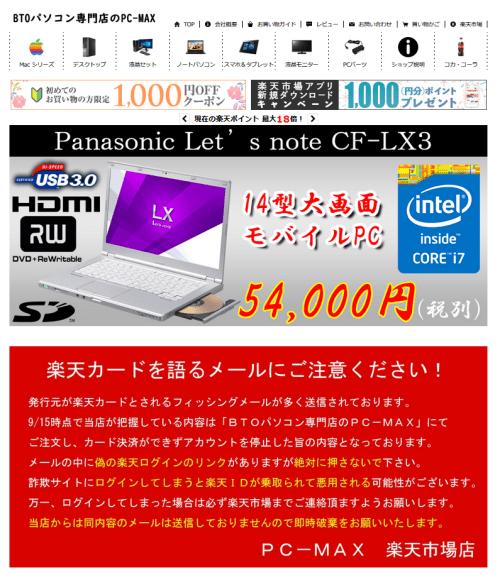 PC-MAX 迷惑メール注意喚起