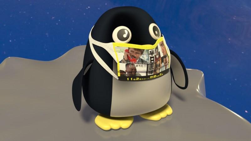 番宣のマスクをしたペンギン
