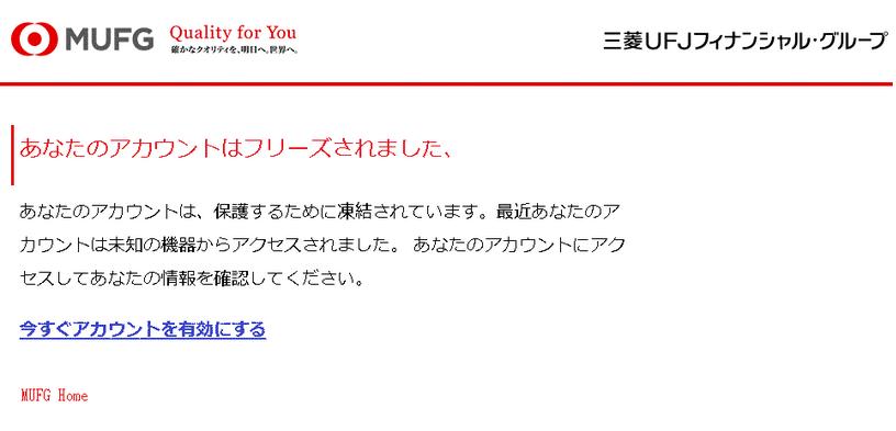 三菱UFJ銀行を装った詐欺メール