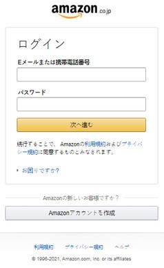 迷惑メールに添付されたアマゾンのログイン画面