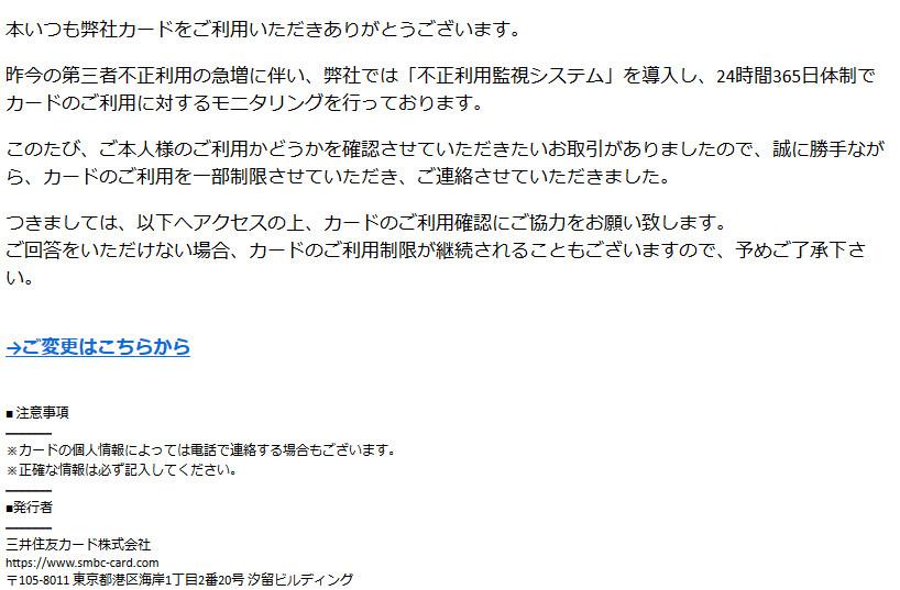 三井住友銀行(SMBC)を装って送ってくるフィッシング詐欺メール