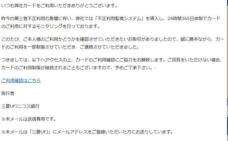 三菱UFJニコス銀行を装ったフィッシング詐欺メール