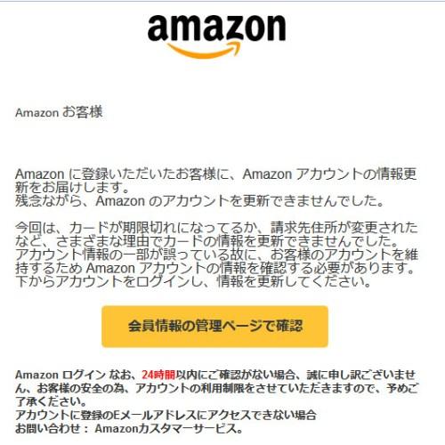 amazonを装って送られるフィッシング詐欺メール