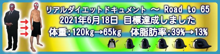 ダイエット120kg→65kg 39%→13% 目標達成