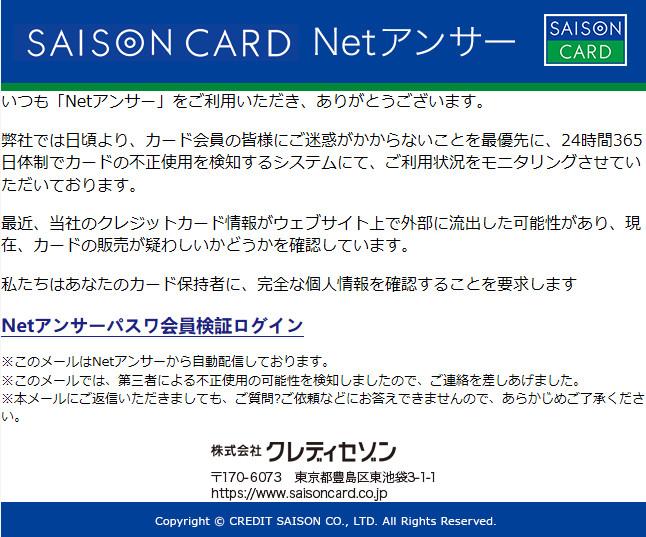 SAISONカードを装ったフィッシング詐欺メール