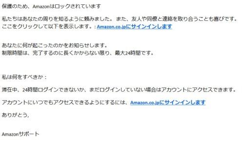 アマゾンを装ったフィッシング詐欺メール