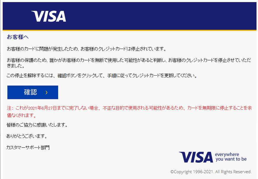 VISAカードを装ったフィッシング詐欺メール