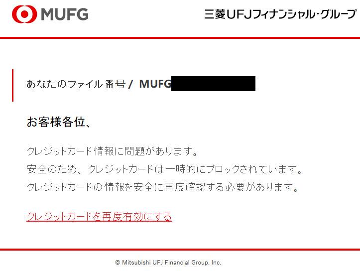 三菱UFJ銀行からを装ったフィッシング詐欺メール
