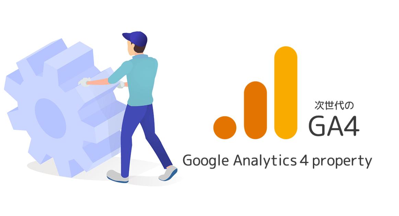 Google Analytics4プロパティ(GA4)の設定方法