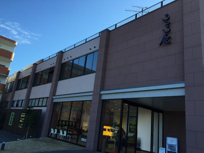 shizuoka_kokko_mise