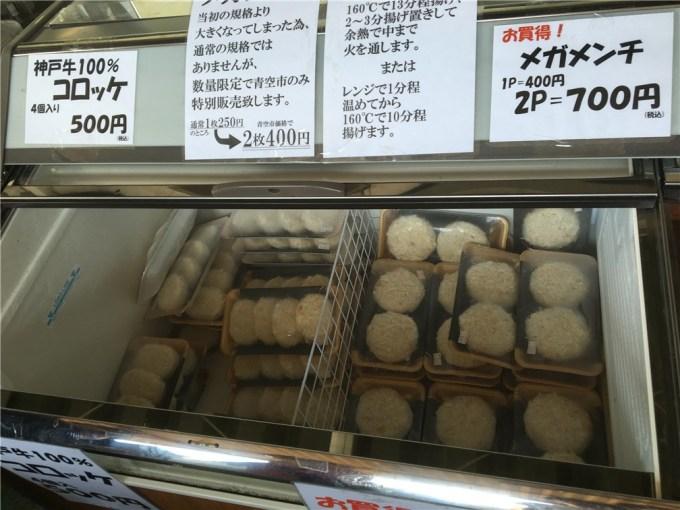 koube-beef-aozoraichi-menchi